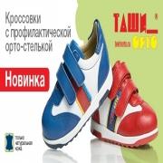 ТАШИ ОРТО кроссовки с профилактической орто-стелькой 21-24